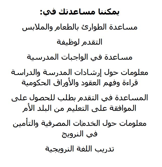 Hjelp_arabisk